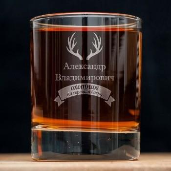 Именной стакан для виски Охотник