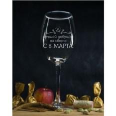 Бокал для вина С 8 марта лучшей девушке на свете