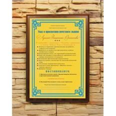 Подарочный диплом (плакетка) Лучший Защитник Отечества
