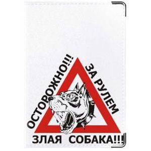 Обложка для автодокументов За рулем злая собака