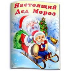 Стихи для малышей Настоящий Дед Мороз