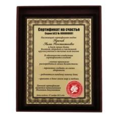 Именной сертификат на счастье
