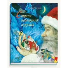 Детская книга Страна новогодних игрушек