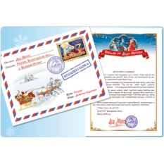 Простое письмо от Деда Мороза