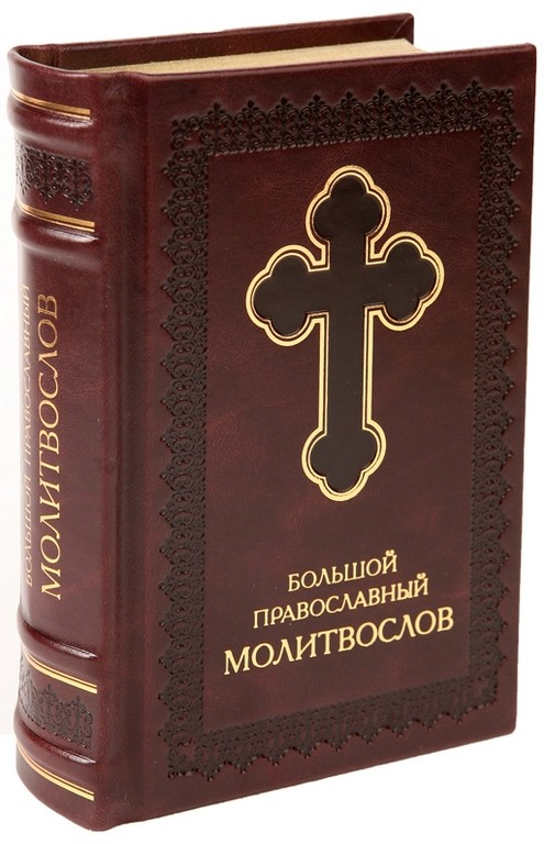Большой православный молитвослов