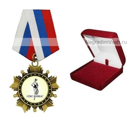 Секс бомба медаль