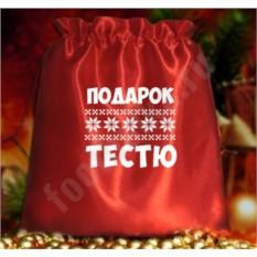 Подарочный мешочек Подарок тестю