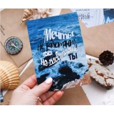 Почтовая открытка Мечты не работают