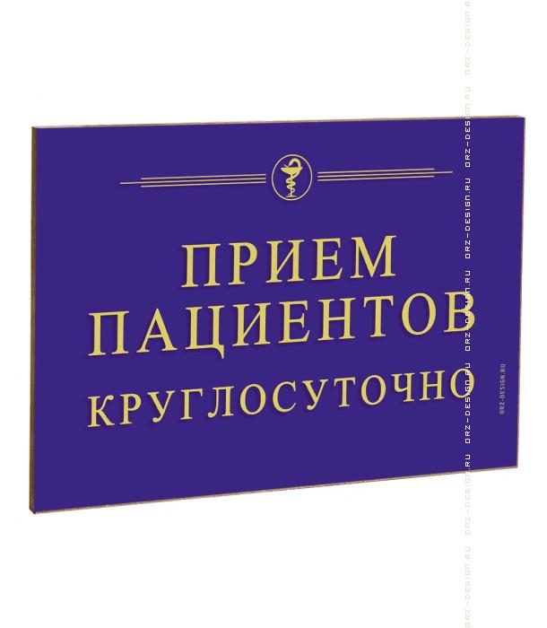 Табличка на дверь (мдф) Прием пациентов круглосуточно