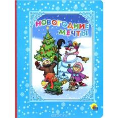Детская книжка Новогодние мечты