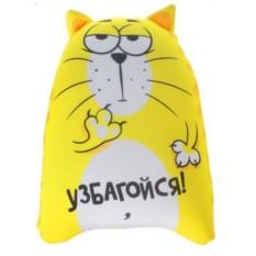Антистрессовый кот Узбагойся!