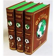 Футбол. Энциклопедия в 3-х томах