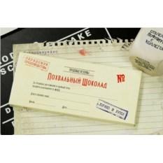 Шоколад Похвальный