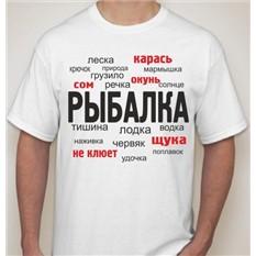 Мужская футболка Рыбалка (текст)
