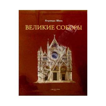 Книга «Великие соборы»