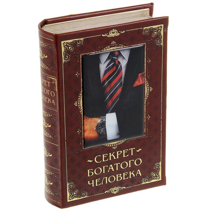 Книга-сейф с ключом «Секрет богатого человека»