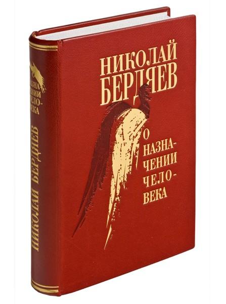 Книга О назначении человека Н. Бердяев