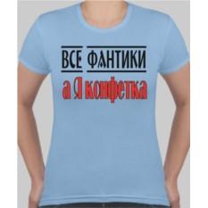 Женская футболка Все фантики, а я конфетка