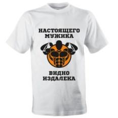 Мужская футболка «Настоящего мужика видно издалека»