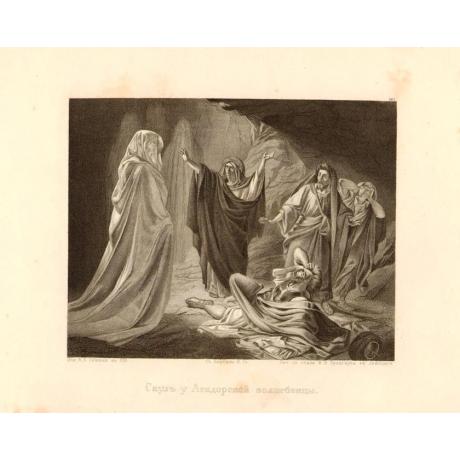 Гравюра «Саул у волшебницы»