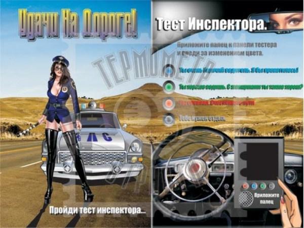 Интерактивная открытка Удачи на дороге!