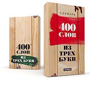 Антибука «400 слов их трех букв»