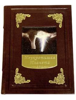 Книга Неукротимая Планета