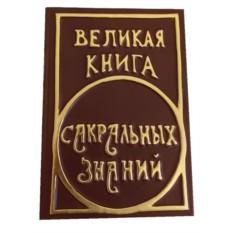 Подарочное издание «Великая книга сакральных знаний»