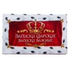 Блок для заметок Записки царские