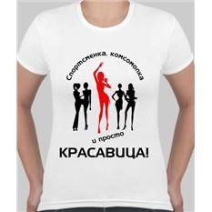 Женская футболка И просто красавица