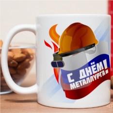 Именная кружка С Днём металлурга!