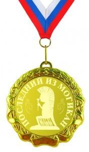 Медаль Последний из могикан