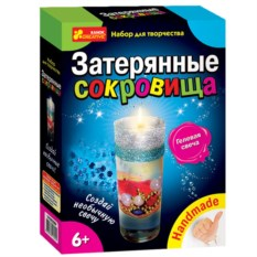 Гелевая свеча «Затерянные сокровища»