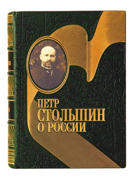 Книга О России П. А. Столыпин