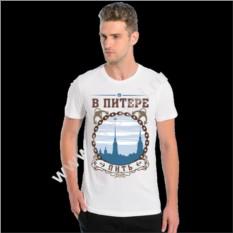 Мужская футболка В Питере пить
