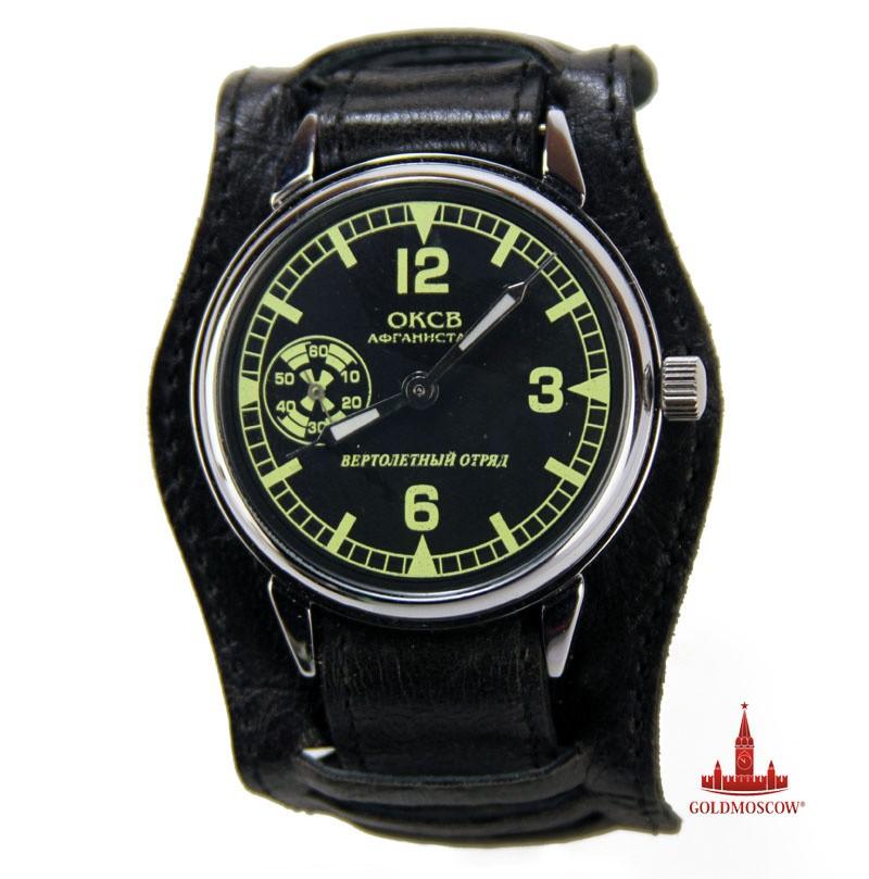 Наручные часы «Вертолетный отряд»