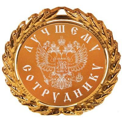 Медаль Лучшему сотруднику