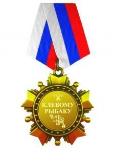Орден «Клёвому рыбаку»