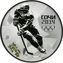 Сочи 2014 г. Хоккей, серебро, 3 руб.