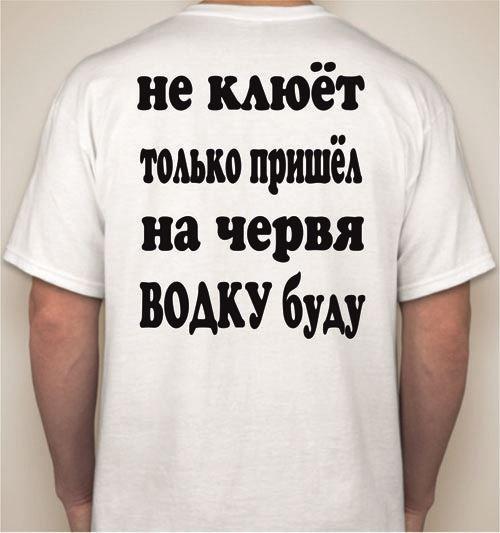 Мужская футболка Не клюет