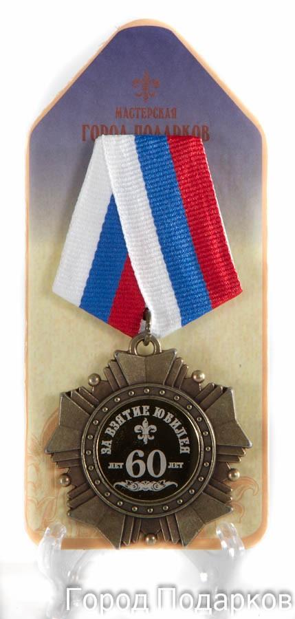 Орден подарочный За взятие юбилея 60 лет