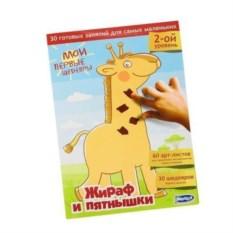 Набор для творчества Мои первые шедевры Жираф и пятнышки, 0+