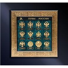 Плакетка Гербы России (зелёный фон)