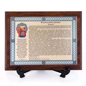 Фамильный диплом «Тюркский»