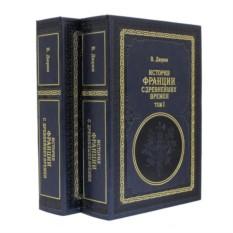 Книга В. Дюрюи. История Франции с древнейших времен 2 тома