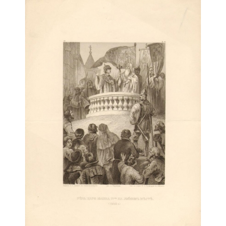 «Речь Юанная IV-го на казни»