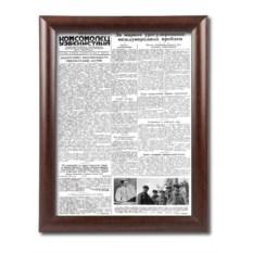 Поздравительная газета Комсомолец Узбекистана в раме Престиж-1