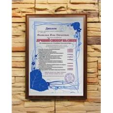 Подарочный диплом Лучший свекор на свете