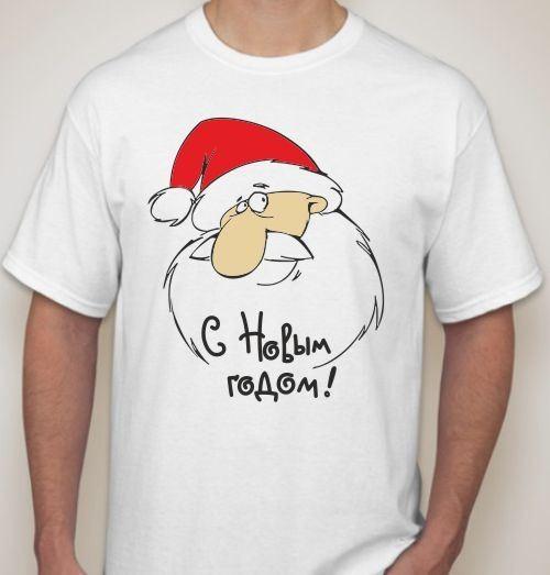 Мужская футболка С новым годом, Санта