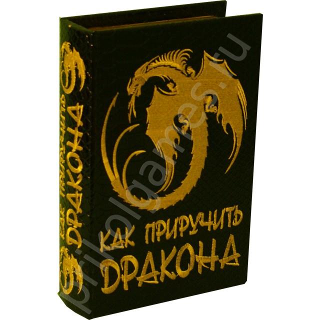 Книга- шкатулка для денег Как приручить дракона!